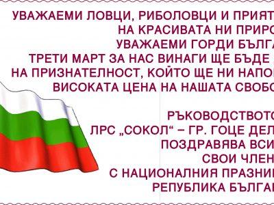 """ЛРС """"Сокол"""" – гр. Гоце Делчев поздравява всички свои членове с Националния празник на Република България!"""