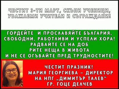 Мария Георгиева: Гордейте се и прославяйте България, свободни и работливи хора!