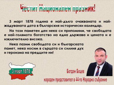 Народният представител Богдан Боцев: Нека пазим свободата си и силния дух на предците ни!