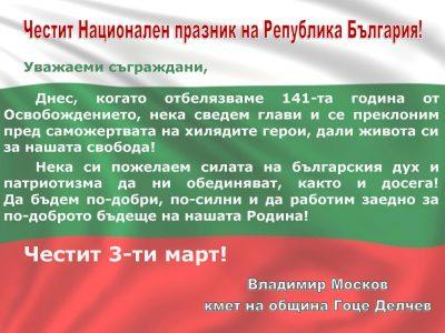 Кметът Владимир Москов: Честит Национален празник, уважаеми съграждани!