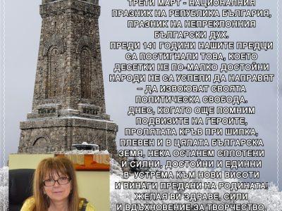 Людмила Дерменджиева: Поздравявам Ви с Трети март – празник на непреклонния български дух
