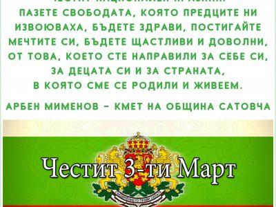 Кметът на Община Сатовча – Арбен Мименов: Пазете свободата, бъдете здрави, постигайте мечтите си