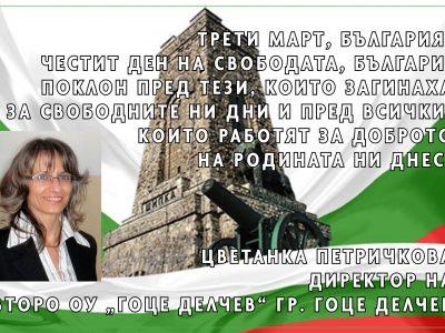 Цветанка Петричкова: Честит ден на свободата, българи!