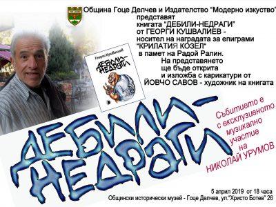 Едно любопитно събитие за ценители предстои в град Гоце Делчев