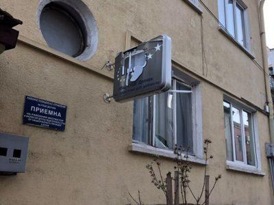 Вандалски акт срещу офиса на ГЕРБ в Гоце Делчев