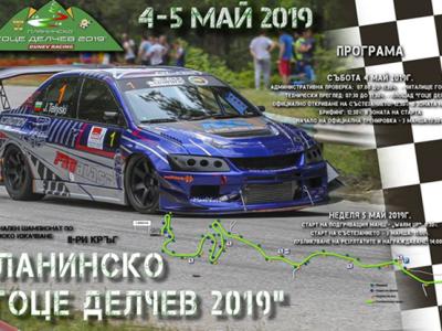 Град Гоце Делчев ще е домакин на планинско състезание от календара на Българската федерация по автомобилен спорт