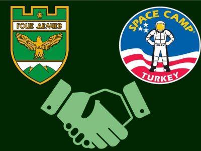 Възможност за ученици от Гоце Делчев да спечелят пълна стипендия замеждународен космически семинар Space Camp Turkey2019