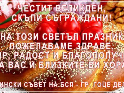 БСП – гр. Гоце Делчев: Честит Великден, скъпи съграждани!