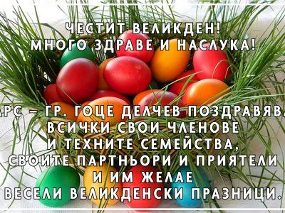 """ЛРС """"СОКОЛ"""" – гр. Гоце Делчев: Честит Великден! Много здраве и наслука!"""