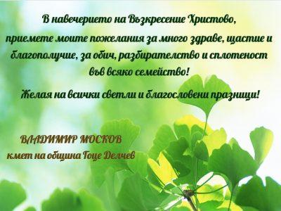 Владимир Москов: Желая на всички светли и благословени празници!