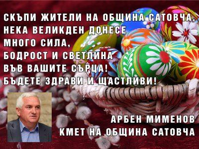 Арбен Мименов: Нека ВЕЛИКДЕН донесе много сила, бодрост и светлина във вашите сърца!