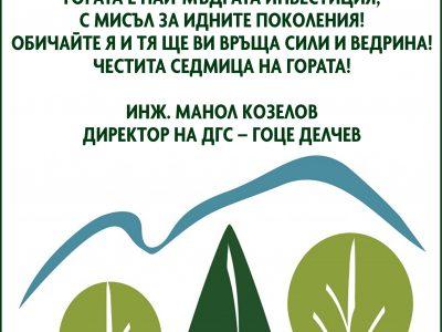Директорът на ДГС – Гоце Делчев, инж. Манол Козелов: Обичайте гората и тя ще ви връща сили и ведрина!