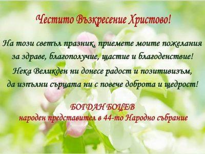 Богдан Боцев: Нека Великден ни донесе радост и позитивизъм, повече доброта и щедрост