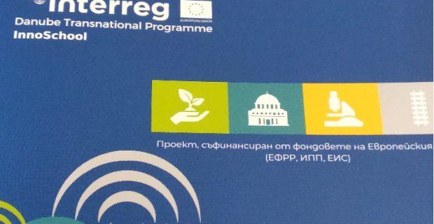 """Проектът """"ИноСкул"""" на Бизнес инкубатор – Гоце Делчев и РУО – Благоевград и техни партньори от Европа се реализира в 9 страни и над 90 училища от Дунавския регион"""