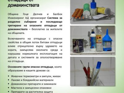 В сряда, от от 10 до 16 часа предайте опасни отпадъци в гр. Гоце Делчев
