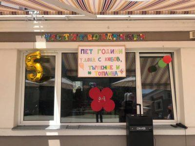 """Пет години от създаването на ЦНСТ """"Цветна дъга"""" отпразнуваха в гр. Гоце Делчев"""