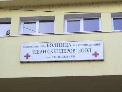 Общинските съветници освободиха от длъжност управителя на общинската болница в гр. Гоце Делчев