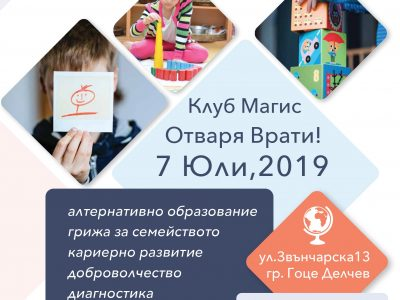 Клуб Магис отваря врати през юли – алтернатива за децата на град Гоце Делчев