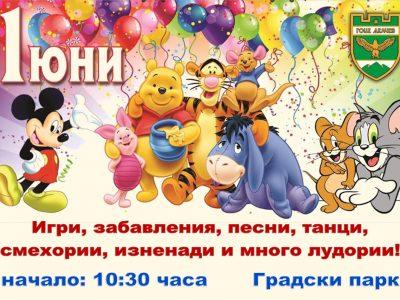 Двоен празник в Гоце Делчев за деня на детето