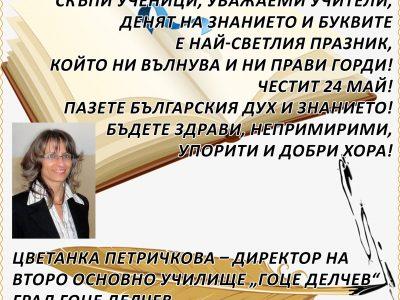 Директорът Цветанка Петричкова: Пазете българския дух и знанието!