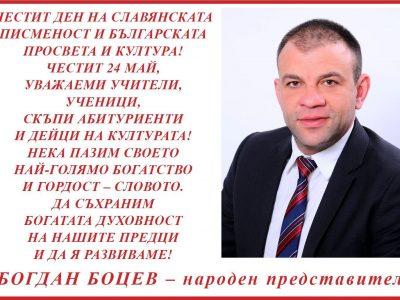 Народният представител Богдан Боцев: Да съхраним богатата духовност на нашите предци и да я развиваме