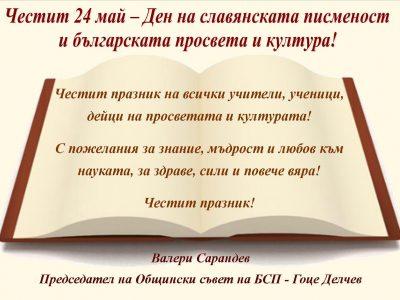 Председателят на Общински съвет на БСП – Гоце Делчев, Валери Сарандев: С пожелания за знание, мъдрост и любов към науката