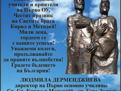 Директорът Людмила Дерменджиева: Честит празник на Светите братя Кирил и Методий!