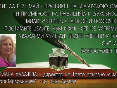 Директорът Мариана Халачева: Честит да е празникът на българското слово и писменост, на традицията и духовността