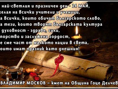 Кметът Владимир Москов: Желая на всички ученици, учители и творци здраве, сили и заслужена гордост