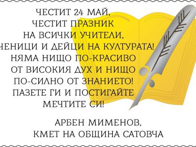 Кметът на Сатовча Арбен Мименов: Пазете високия дух на знанието и постигайте мечтите си