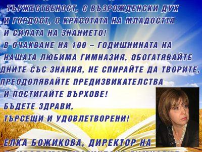 Директорът Елка Божикова: Не спирайте да творите, преодолявайте предизвикателства и покорявайте върхове