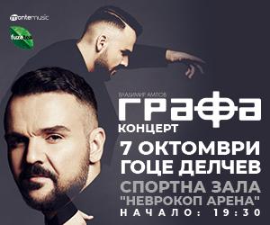 Графа с концерт в Гоце Делчев – от къде да си купим билет