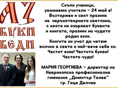 Директорът Мария Георгиева: 24 май е – възторжен и свят празник на буквите, книгата и родния език