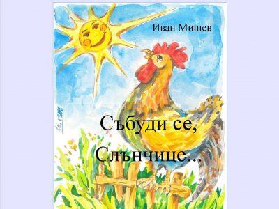 В петък поетът от Гоце Делчев Иван Мишев ще представи най-новата си книга