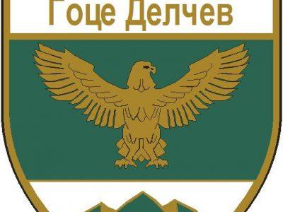 Община Гоце Делчев организира публично обсъждане на отчета за бюджета за 2018 г.