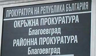 Започва дело срещу обвиняем за жестокото убийство на приятеля си в гр. Гоце Делчев
