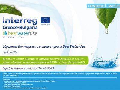 Сдружение Еко Неврокоп изпълнява проект Best Water Use