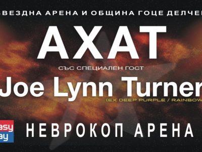 Концерт на група Ахат и Джо Лин Търнър в град Гоце Делчев