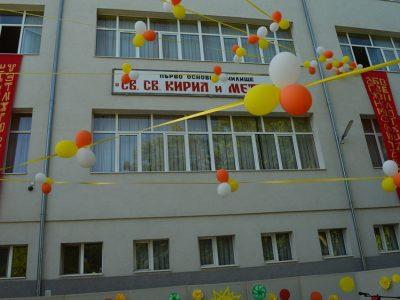 Първо ОУ в град Гоце Делчев изпрати своя випуск 2019 г.