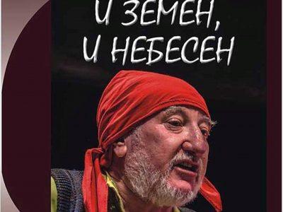 В Гоце Делчев ще представят книга в памет на актьора Николай Кимчев