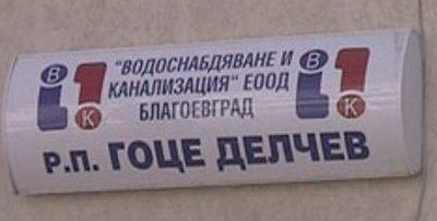 В четвъртък, на 4 юли, ВиК спира водата на голяма част от град Гоце Делчев