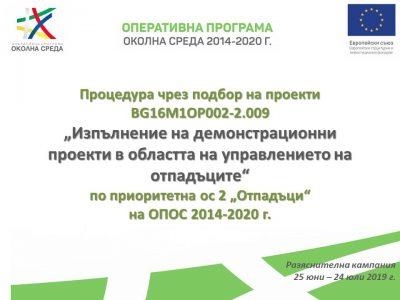 До 200 хиляди евро за всеки проект за справяне с битовите отпадъци