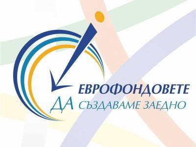 Над един милиард лева от европейските фондове в област Благоевград