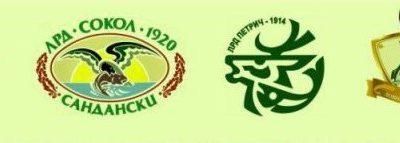 105 години организирано ловно движение в Гоце Делчев и Петрич