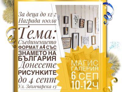 Детска галерия с награди организира клуб Магис в град Гоце Делчев за Деня на Съединението на България – 6 септември