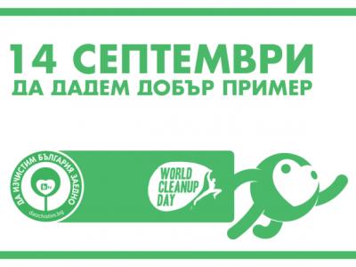"""Гоце Делчев се включва в кампанията """"Да изчистим България заедно"""" на 14 септември"""