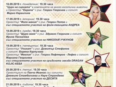 На 16 септември започва есенния Неврокопски панаир