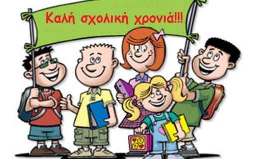 В съседна Гърция учебната година започна