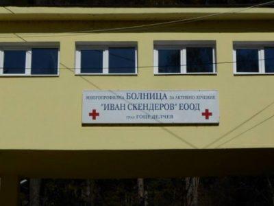 Отворени врати по ортопедия и травматология в болницата на Гоце Делчев
