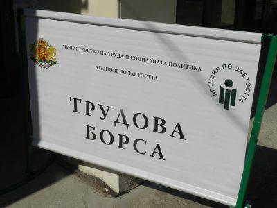 Трудова борса в Гоце Делчев